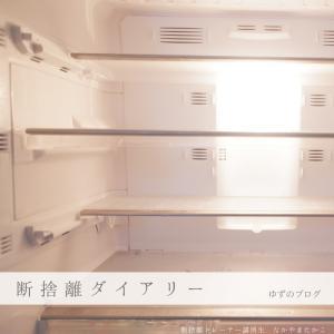 冷蔵室に突っ込み過ぎないために。|断捨離ダイアリー1009日め