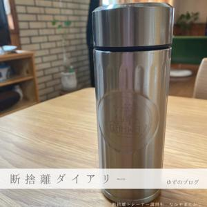 【お気に入りの逸品】シービージャパン コーヒーボトル。|断捨離ダイアリー1096日め
