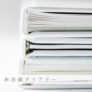 【断捨離プロセス】電話台下の紙類やファイル。|31日めの断捨離
