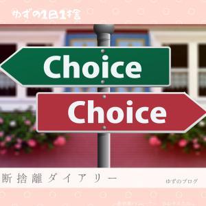 『選択決断力』があるのは、●●かも。|断捨離ダイアリー1281日め