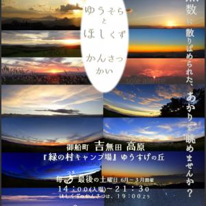 高原の空と星、そして素敵なライブ(*^^*)