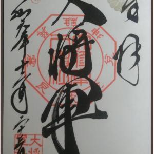 京都市 上京区 【大将軍八神社】参拝・御朱印拝受