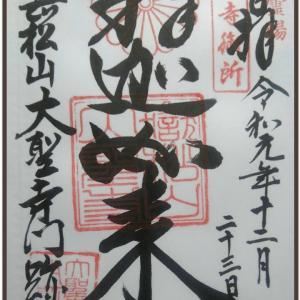 京都市 上京区 【大聖寺門跡】参拝・御朱印拝受