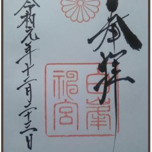 京都市 上京区 【白峯神宮】参拝・御朱印 御朱印帳 拝受