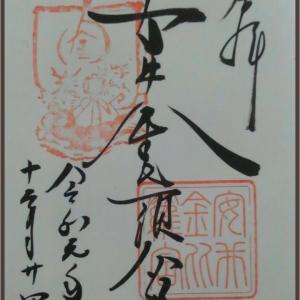 京都市 東山区 縁切り神社【安井金比羅宮】参拝・御朱印拝受
