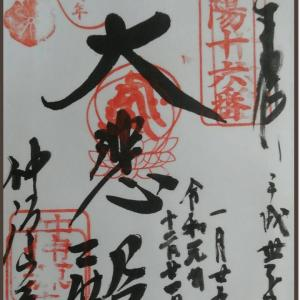 京都市 東山区 眼疾地蔵 【仲源寺】参拝・御朱印拝受