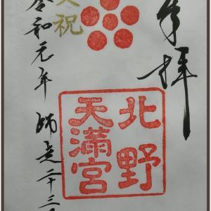 京都市 上京区 【北野天満宮】参拝・御朱印拝受