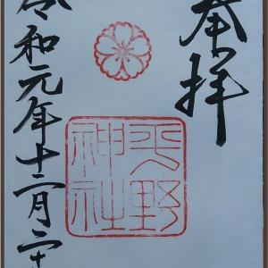 京都市 北区 【平野神社】 参拝・御朱印拝受
