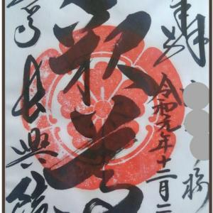京都市 右京区 妙心寺 塔頭【長興院】参拝・御朱印拝受