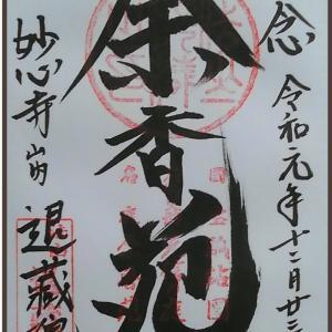京都市 右京区 妙心寺 塔頭 【退蔵院】参拝・御朱印拝受