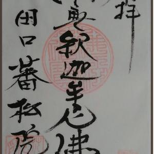 長野県 佐久市 【蕃松院】参拝・御朱印拝受