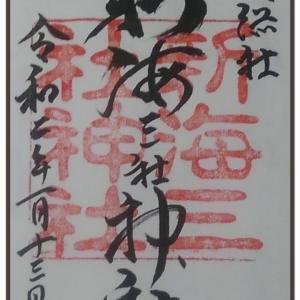 長野県 佐久市 【新海三社神社・御神符祭】参拝・御朱印拝受