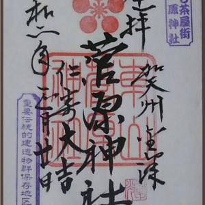 石川県 金沢市 【東山菅原神社】参拝・御朱印拝受