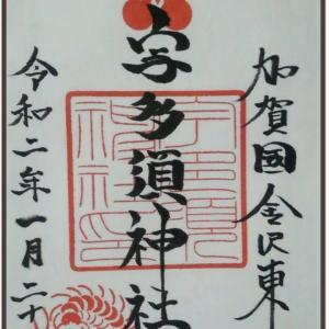 石川県 金沢市【宇多須神社】参拝・御朱印拝受