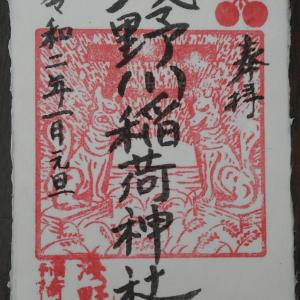 石川県 金沢市 【浅野川稲荷神社】参拝・御朱印拝受