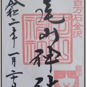 石川県 金沢市 【尾山神社】参拝・御朱印拝受