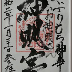 石川県 金沢市 金沢五社【神明宮】参拝・御朱印拝受