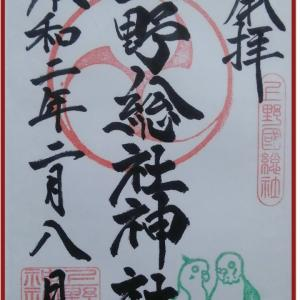 群馬県 前橋市 【上野総社神社】参拝・御朱印拝受