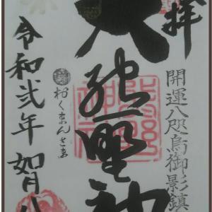群馬県 前橋市 おくまんさま 【熊野神社】参拝・御朱印拝受