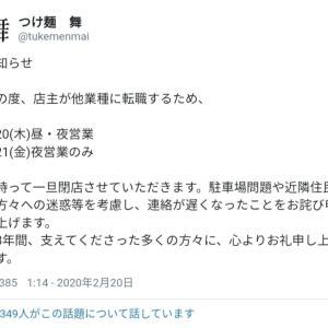 【3年間お疲れ様でした】つけ麺 舞さん閉店のお知らせ【2月21日の夜まで】