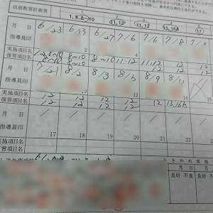 【大型】第ニ段階 23・24時限目