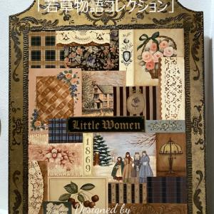 23年ぶりの「若草物語コレクション」