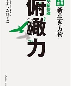 """""""葛飾モンパルナスプロジェクト"""" 進捗レポート"""