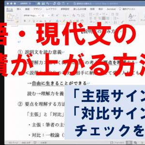 国語・現代文の勉強方法