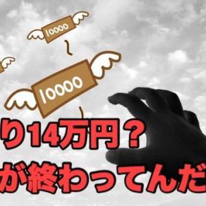 「手取り14万?お前が終わってんだよ」→どういうこと?....