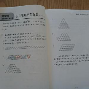 三角形を、並べてみると△▲▼△