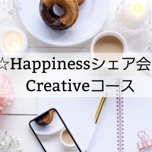 ママが自分の才能を開花させちゃう活動☆Happinessシェア会Creativeコース☆