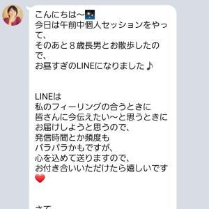 大反響!「☆長谷川佳菜子公式LINE☆」が好評な理由♪