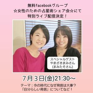 【ご案内♡】7月3日(金)☆私の大好きな師匠と特別ライブ配信☆