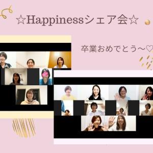 今期「☆Happinessシェア会☆」修了☆自分への「安心」を胸に旅立ち☆