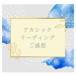 【ご感想】「背中を押してもらえるセッション」☆アカシックリーディングセッション☆