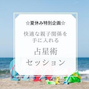【ご案内】夏休み企画!快適な親子関係を手に入れる占星術セッション