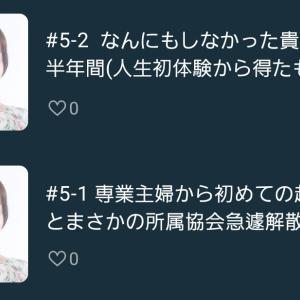 【ラジオ更新】専業主婦→初めての起業→まさかの所属協会解散からの…!
