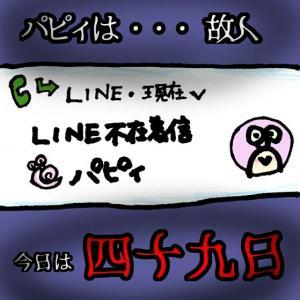 『着信アリ』from 故人パピィ