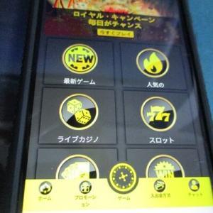 エンパイアカジノのアプリはあるのか?