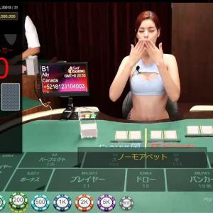 オンラインカジノのテーブルリミットがあてにならない??