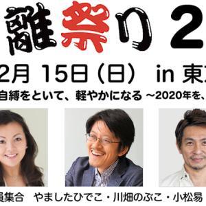 【断捨離祭り】10/18までの申込みがお得!