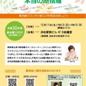 12/11浜松【原田千里チーフトレーナー講演会】受付中