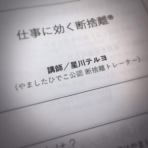 【浜名湖ロータリークラブ】断捨離ミニ講座