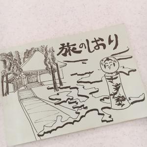 40年前の修学旅行の「しおり」発見!