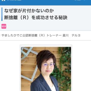 【NHK文化センター浜松】8/30(日)単発講座