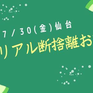 【募集中】7/30(金)仙台「リアル断捨離お茶会」