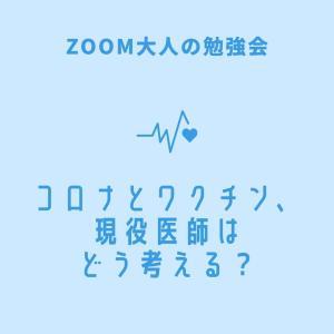 【募集中】ZOOM大人の勉強会「コロナとワクチン、現役医師はどう考える?」