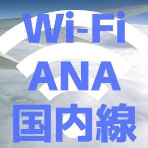 ANAグループ国内線のWi-Fiまとめ (2019年11月)
