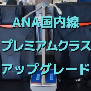 ANA国内線プレミアムクラスへのアップグレード。その方法やSFC修行へのメリットは? (2019年12月)
