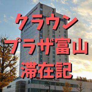 ANAクラウンプラザホテル富山滞在記